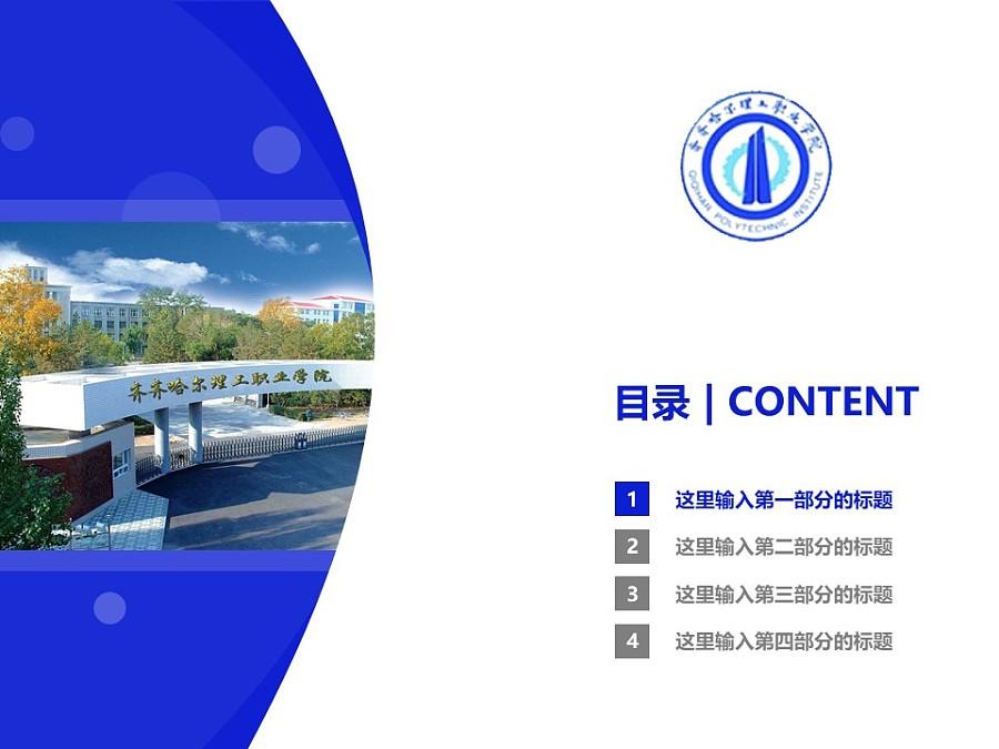 齐齐哈尔理工职业学院PPT模板下载_幻灯片预览图3