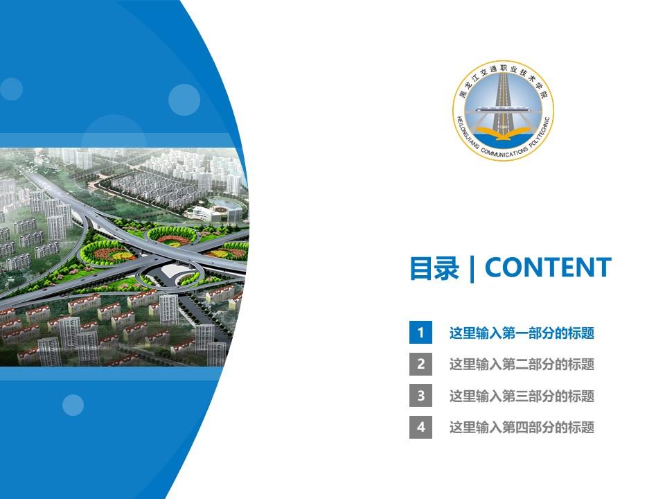 黑龙江交通职业技术学院PPT模板下载_幻灯片预览图3