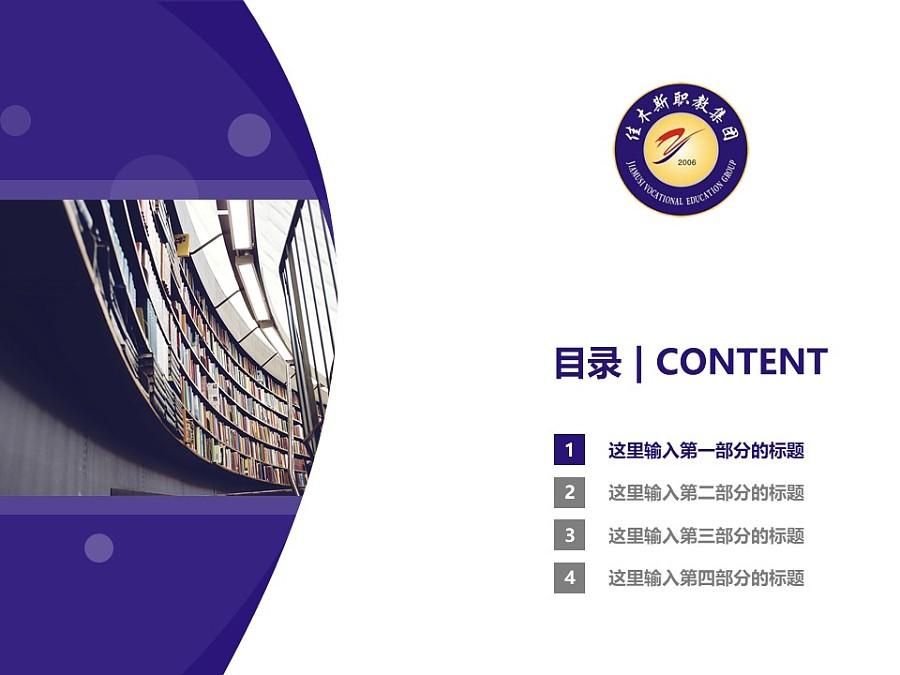 佳木斯职业学院PPT模板下载_幻灯片预览图3