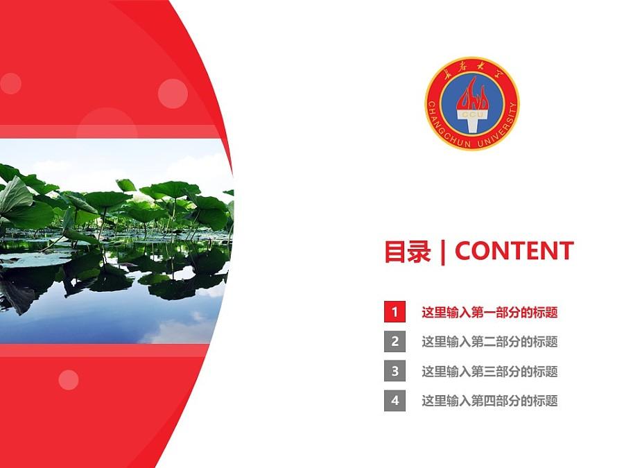 长春大学PPT模板_幻灯片预览图3