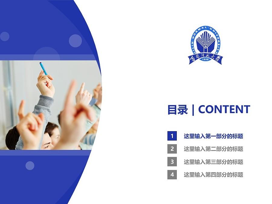 吉林师范大学PPT模板_幻灯片预览图3