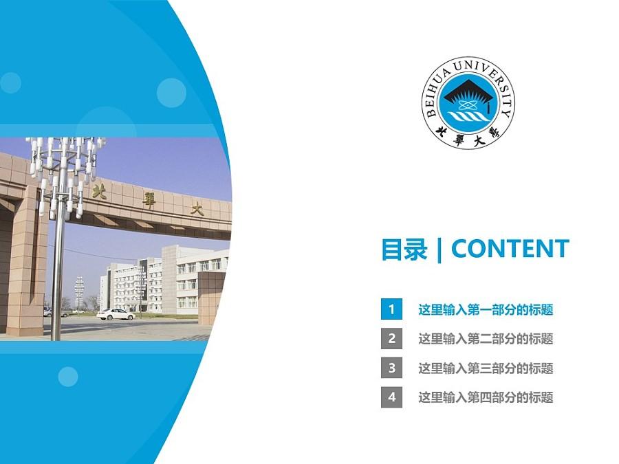北华大学PPT模板_幻灯片预览图3