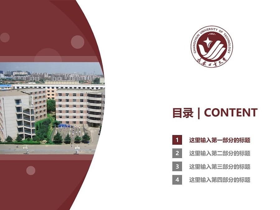 长春工业大学PPT模板_幻灯片预览图3