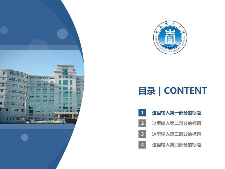 长春理工大学PPT模板_幻灯片预览图3
