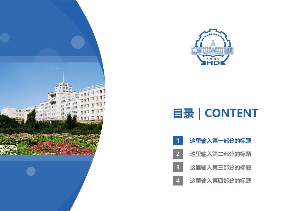 哈尔滨华德学院PPT模板下载_幻灯片预览图3