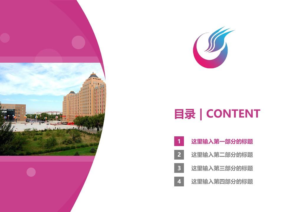 哈尔滨广厦学院PPT模板下载_幻灯片预览图3