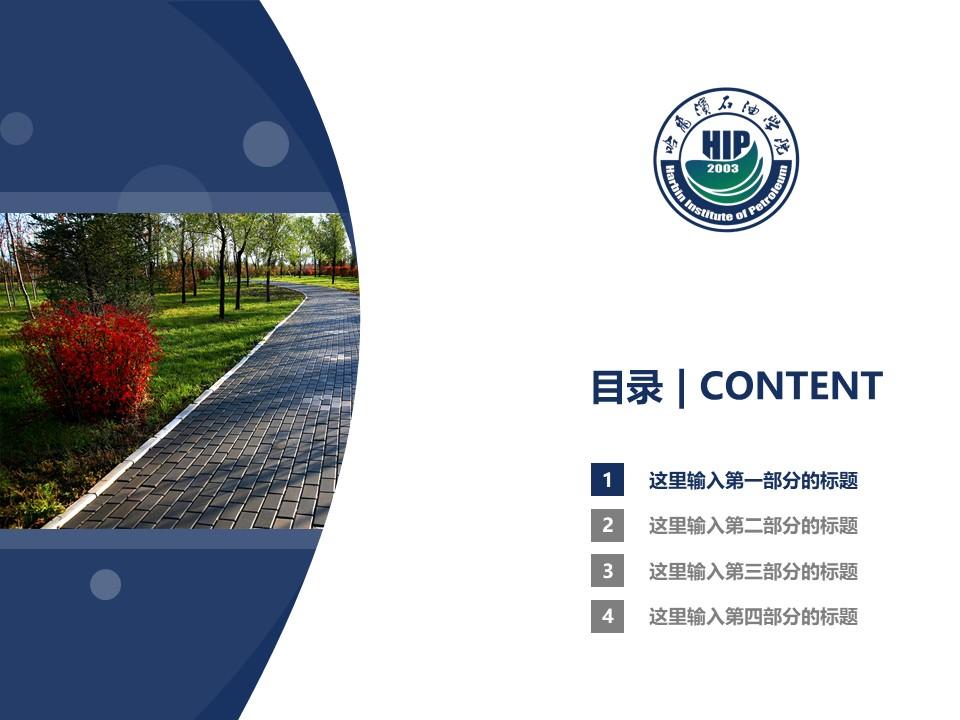 哈尔滨石油学院PPT模板下载_幻灯片预览图3