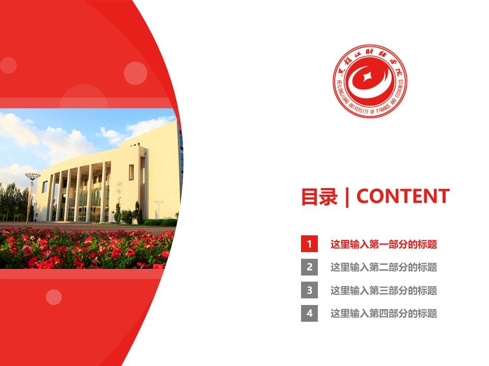黑龙江财经学院PPT模板下载_幻灯片预览图3