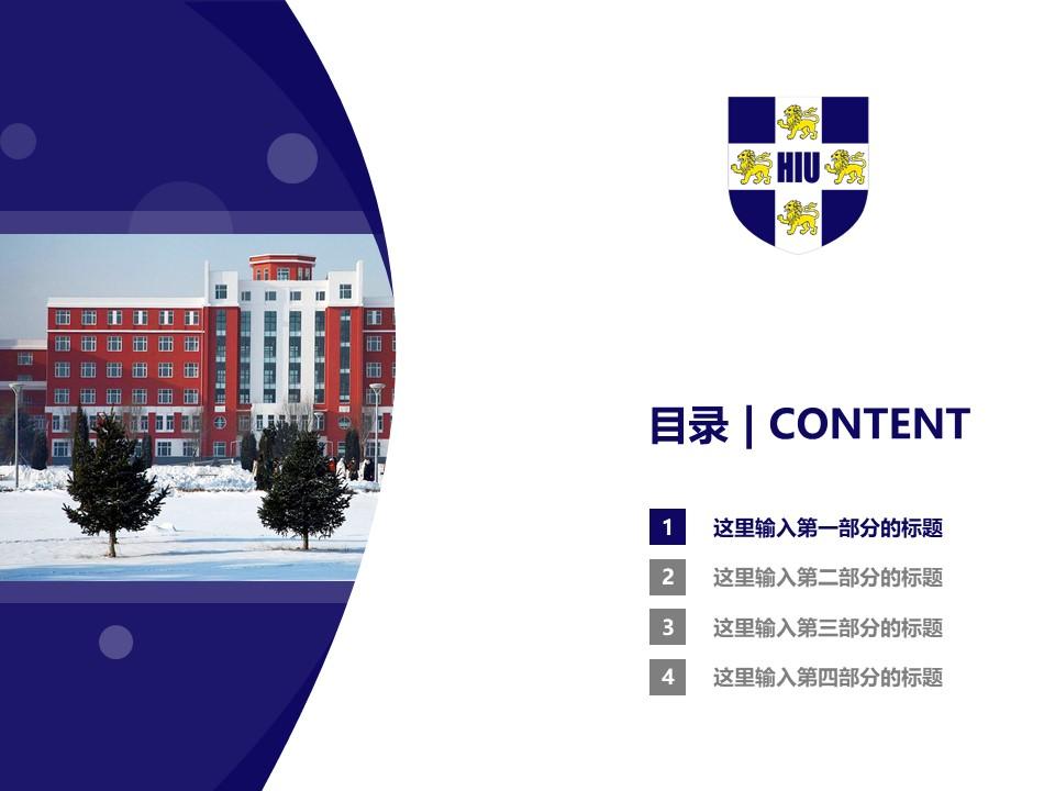 黑龙江外国语学院PPT模板下载_幻灯片预览图3
