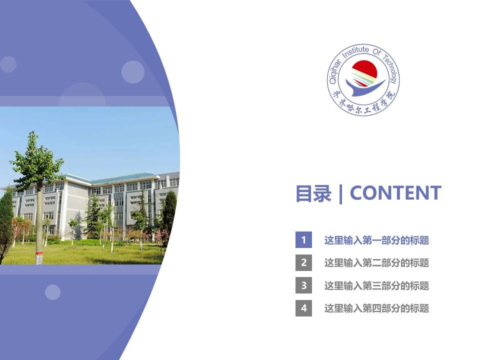 齐齐哈尔工程学院PPT模板下载_幻灯片预览图3