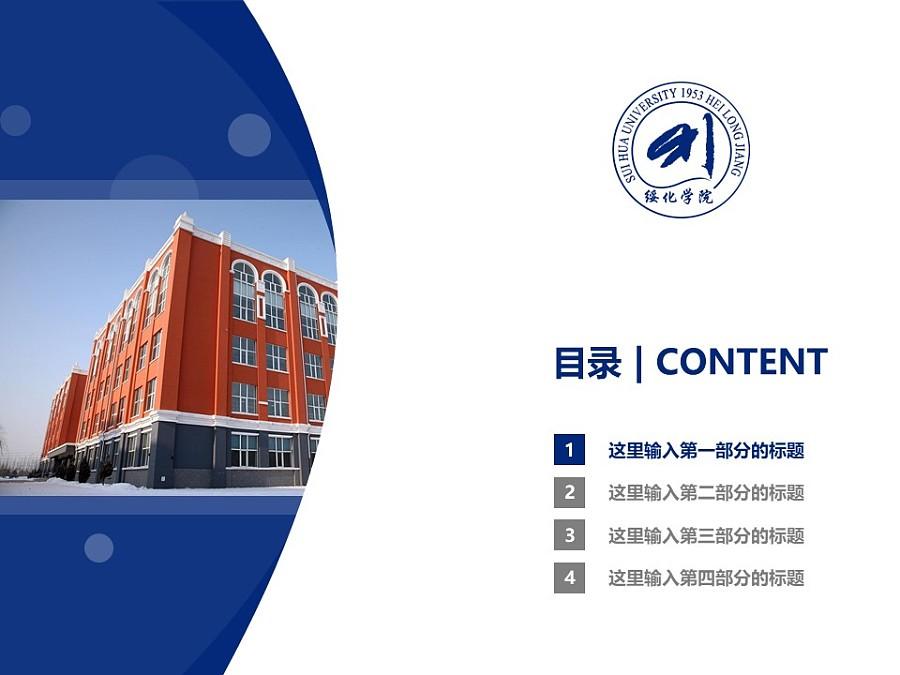 绥化学院PPT模板下载_幻灯片预览图3