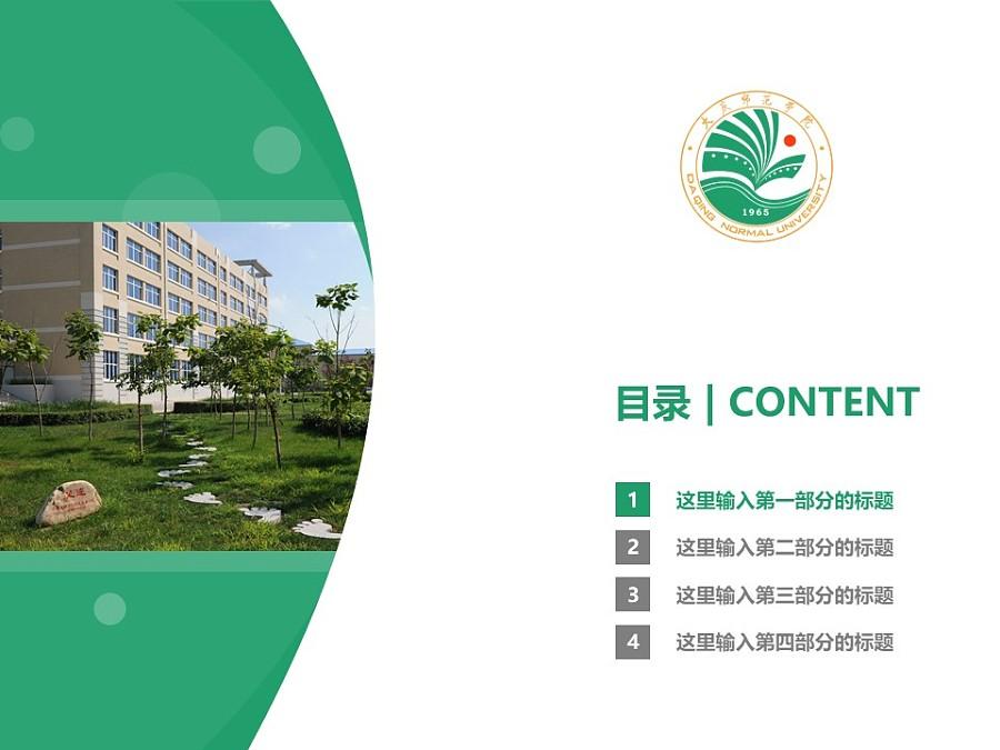 大庆师范学院PPT模板下载_幻灯片预览图3