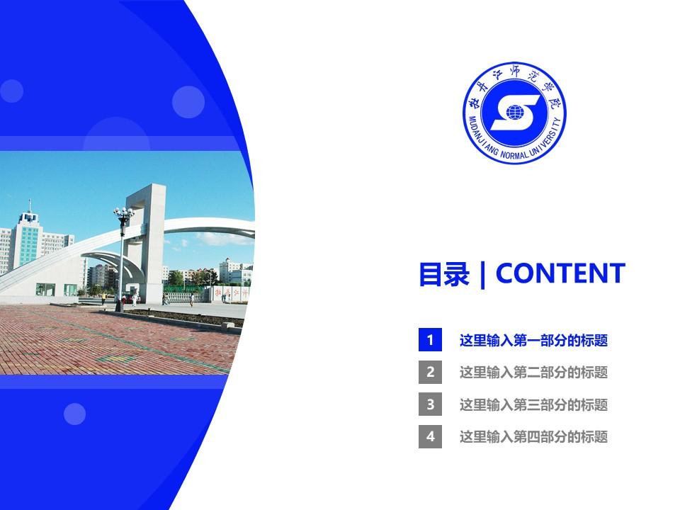 牡丹江师范学院PPT模板下载_幻灯片预览图3