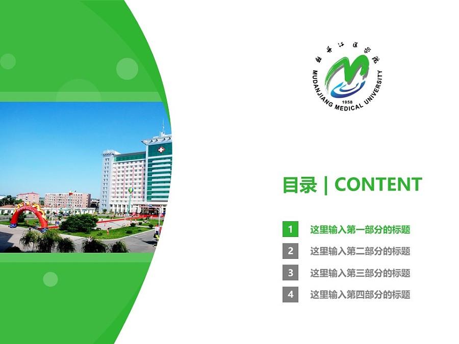 牡丹江医学院PPT模板下载_幻灯片预览图3