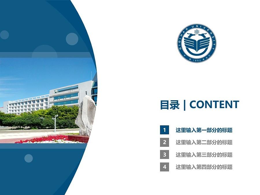 齐齐哈尔大学PPT模板下载_幻灯片预览图3