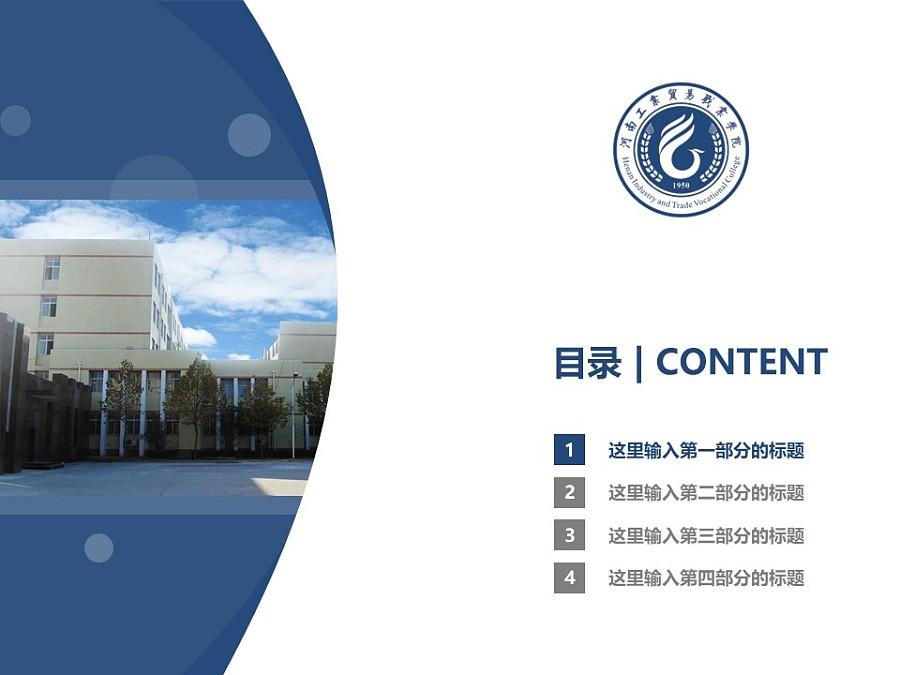 河南工业贸易职业学院PPT模板下载_幻灯片预览图3