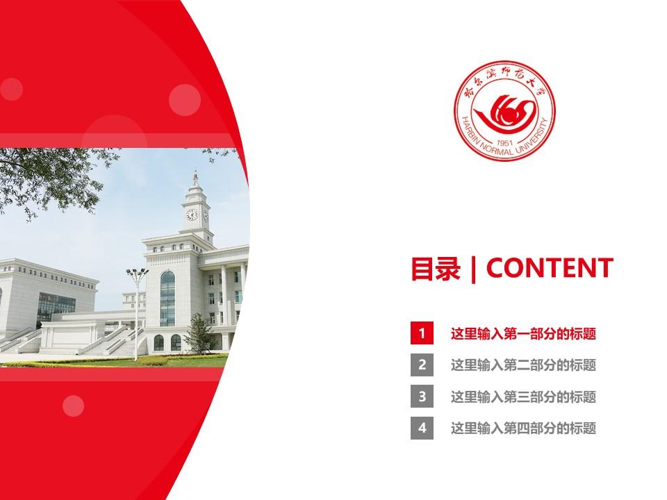 哈尔滨师范大学PPT模板下载_幻灯片预览图3