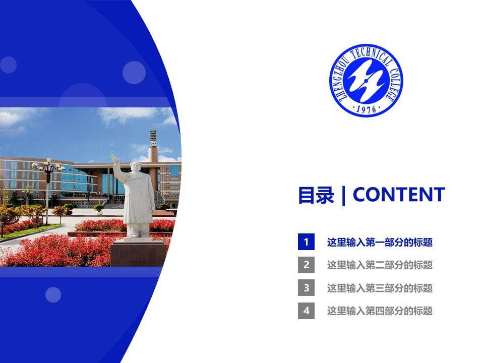 郑州职业技术学院PPT模板下载_幻灯片预览图3