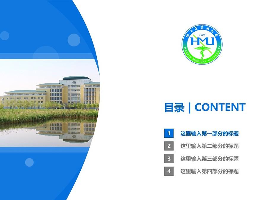 哈尔滨医科大学PPT模板下载_幻灯片预览图3