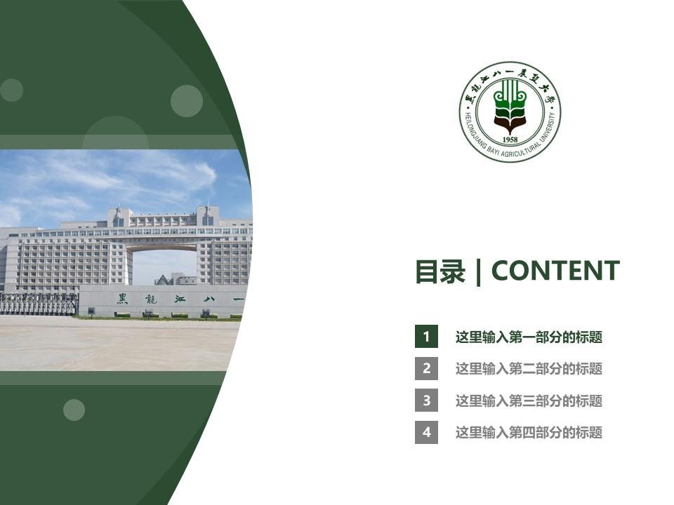 黑龙江八一农垦大学PPT模板下载_幻灯片预览图3