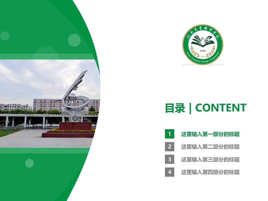 河南农业职业学院PPT模板下载_幻灯片预览图3