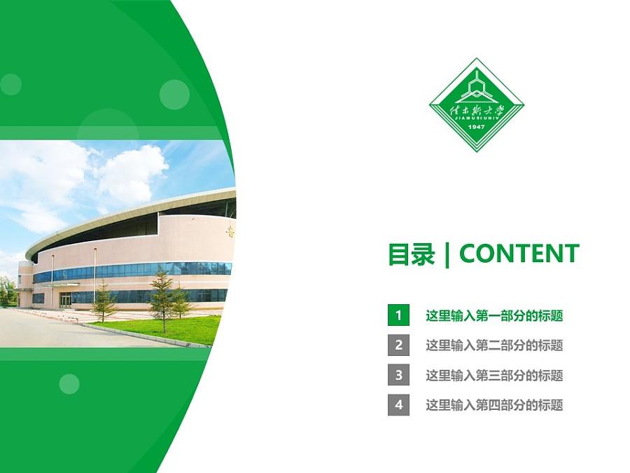 佳木斯大学PPT模板下载_幻灯片预览图3