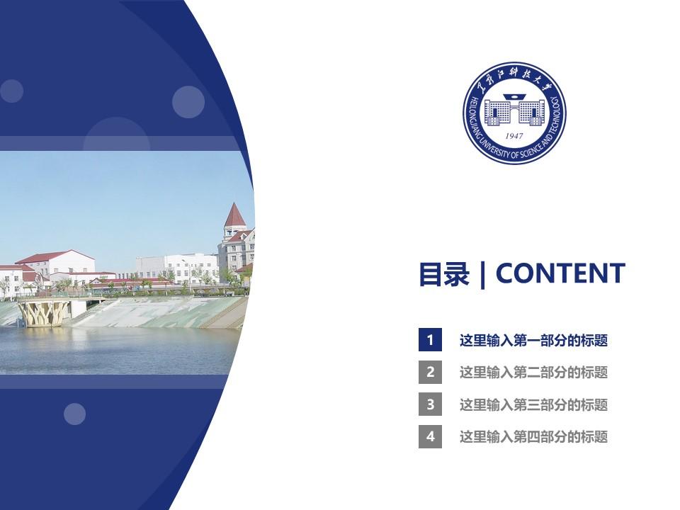 黑龙江科技大学PPT模板下载_幻灯片预览图3