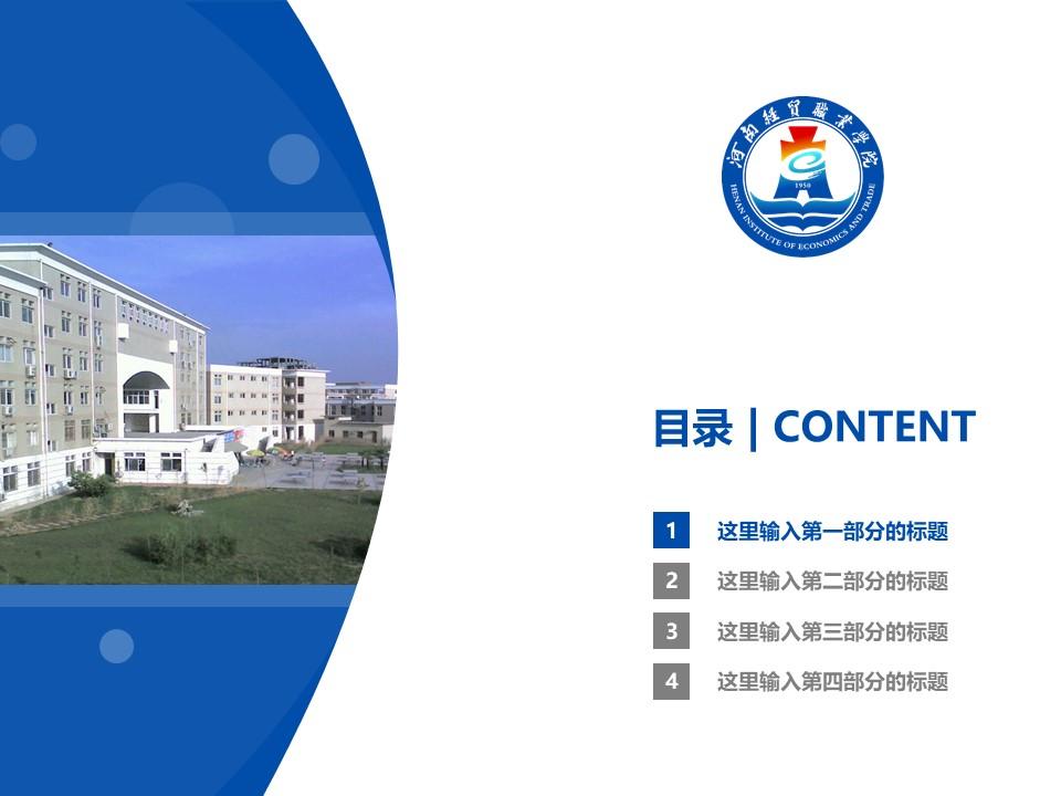 河南经贸职业学院PPT模板下载_幻灯片预览图3