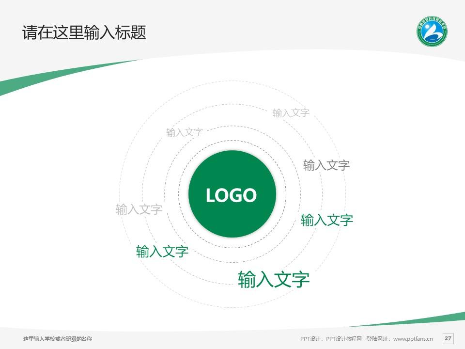 郑州信息科技职业学院PPT模板下载_幻灯片预览图27