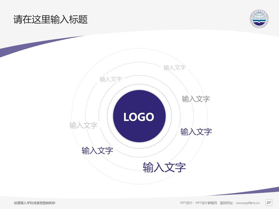 郑州财经学院PPT模板下载_幻灯片预览图27
