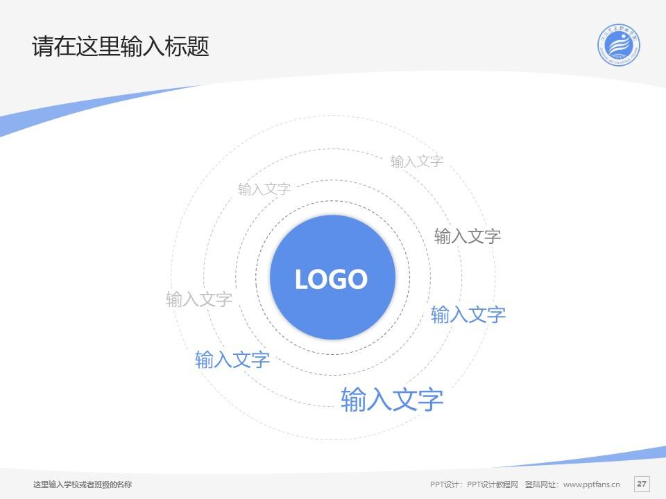 江汉艺术职业学院PPT模板下载_幻灯片预览图27