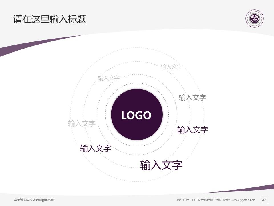 荆州理工职业学院PPT模板下载_幻灯片预览图27