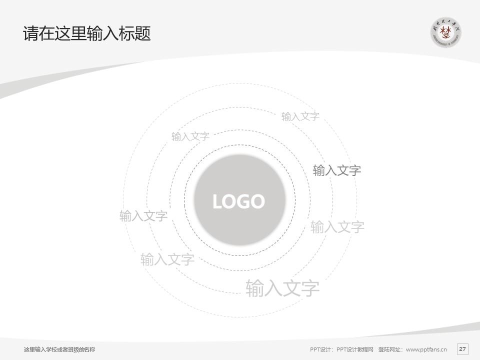 荆楚理工学院PPT模板下载_幻灯片预览图27