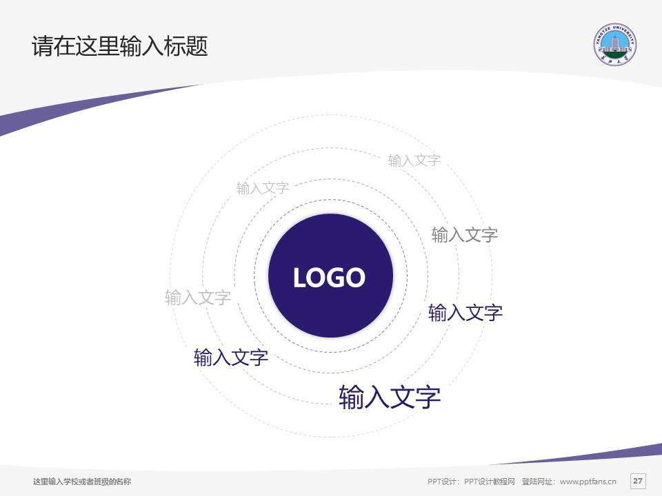 长江大学PPT模板下载_幻灯片预览图27