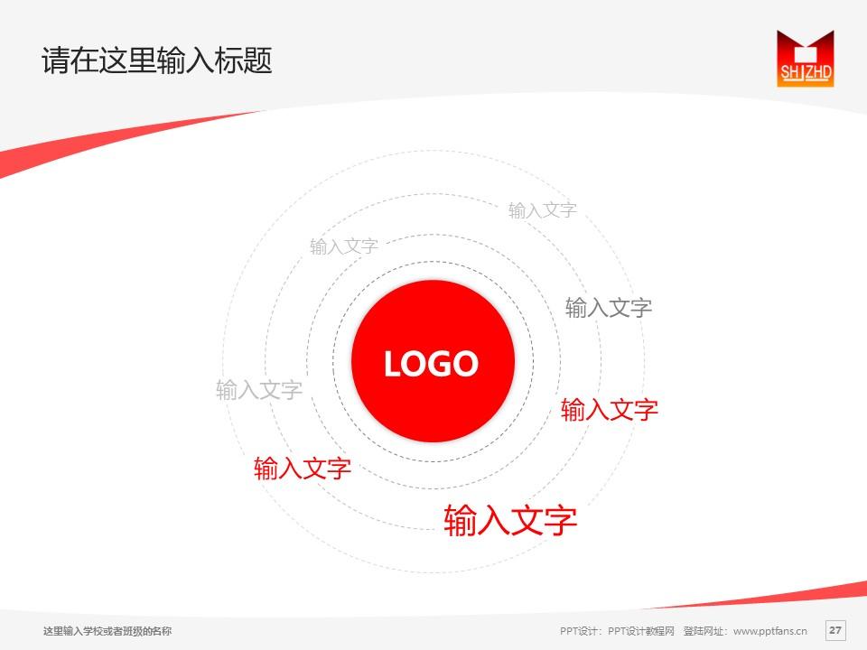 陕西省建筑工程总公司职工大学PPT模板下载_幻灯片预览图27