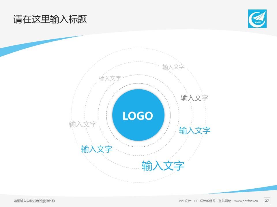 西安飞机工业公司职工工学院PPT模板下载_幻灯片预览图27