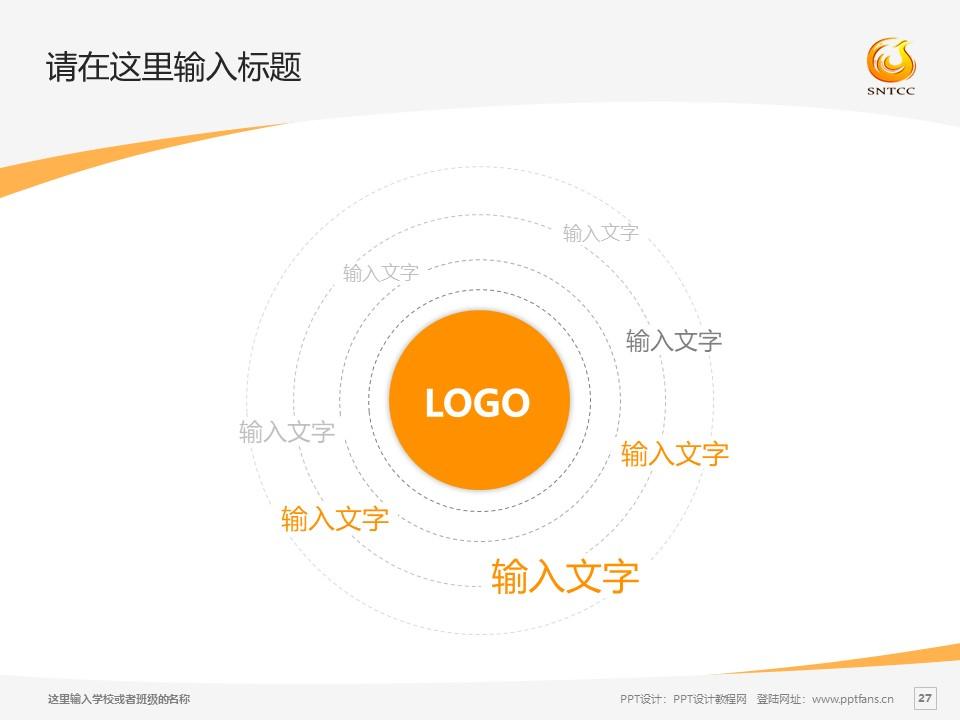 陕西旅游烹饪职业学院PPT模板下载_幻灯片预览图27