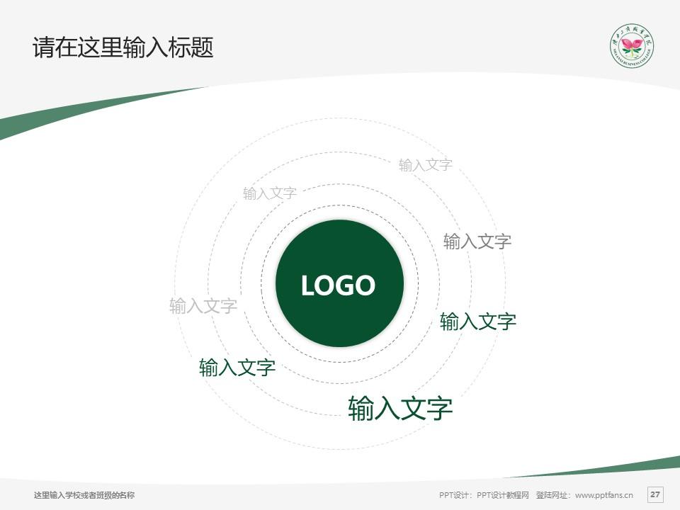 陕西工商职业学院PPT模板下载_幻灯片预览图27