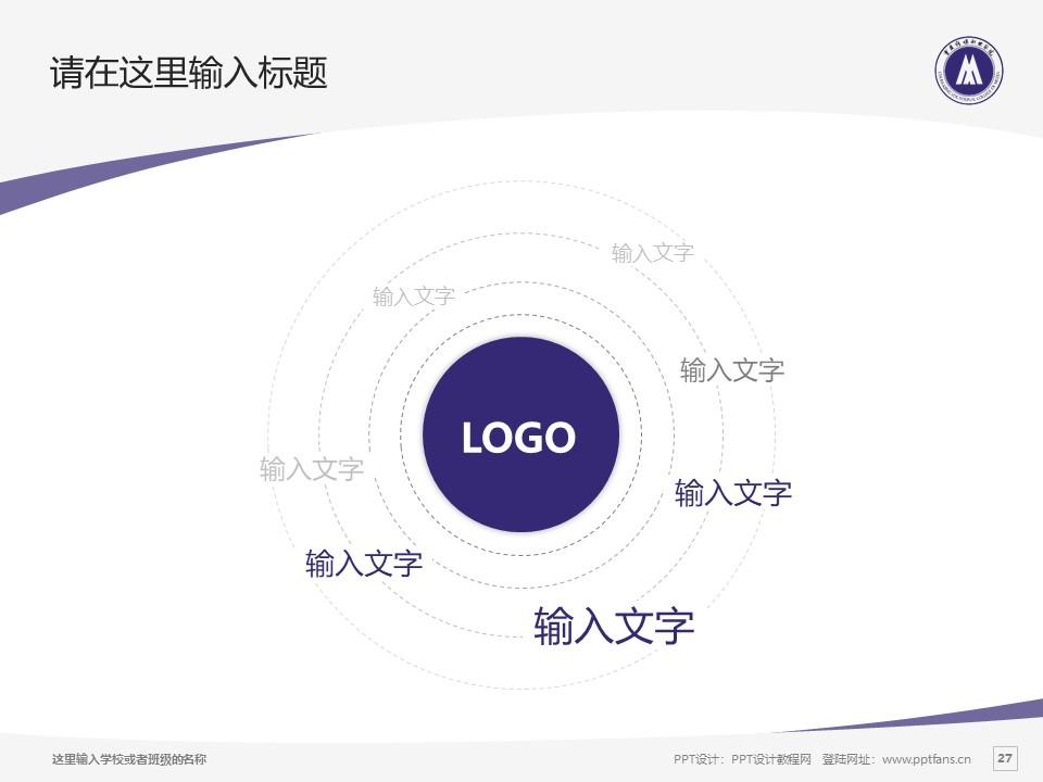 重庆传媒职业学院PPT模板_幻灯片预览图27