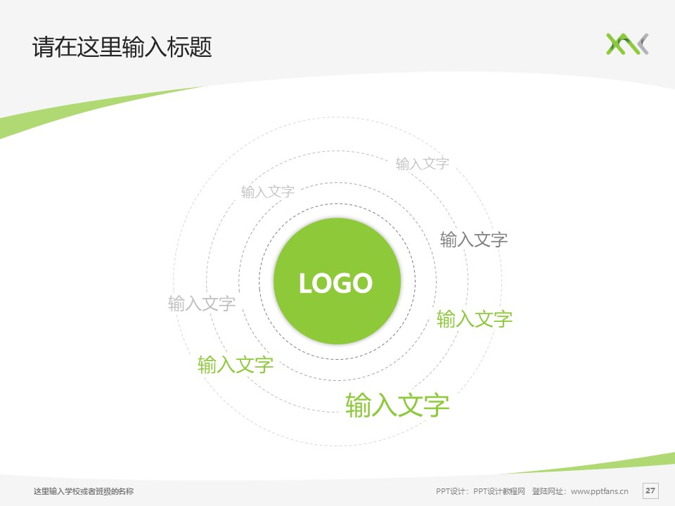 西安汽车科技职业学院PPT模板下载_幻灯片预览图27