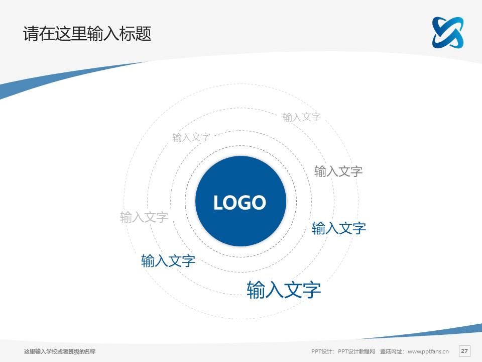 陕西邮电职业技术学院PPT模板下载_幻灯片预览图27