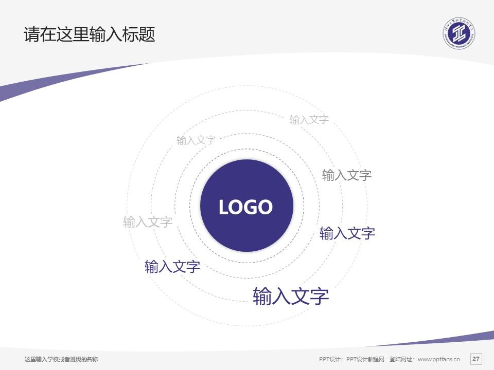 陕西职业技术学院PPT模板下载_幻灯片预览图27