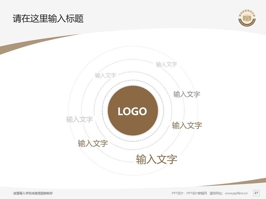 西安建筑科技大学PPT模板下载_幻灯片预览图27