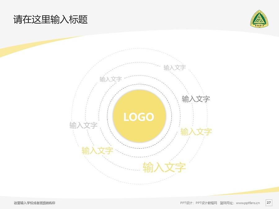 重庆邮电大学PPT模板_幻灯片预览图27