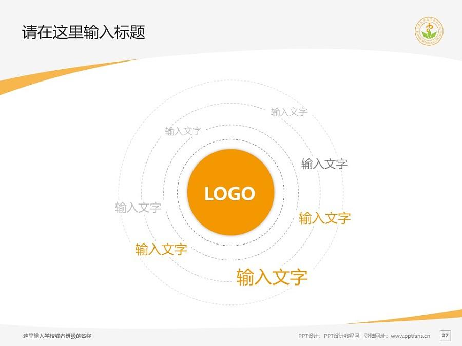 天津医学高等专科学校PPT模板下载_幻灯片预览图27