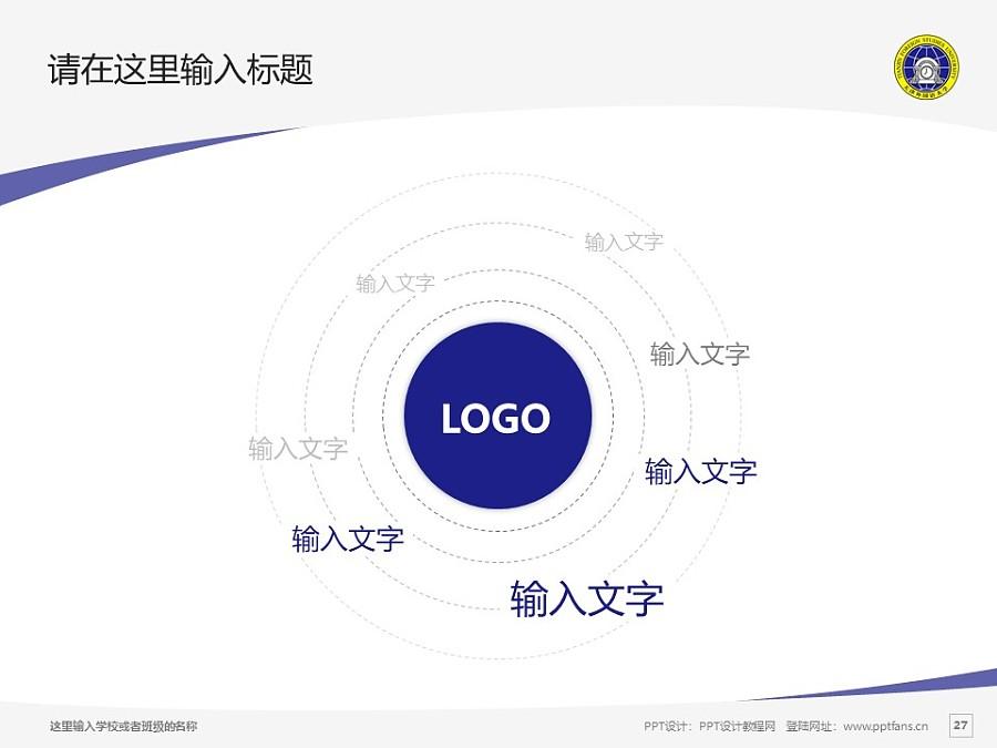 天津外国语大学PPT模板下载_幻灯片预览图27