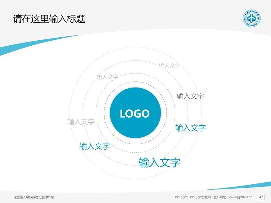 中国民航大学PPT模板下载_幻灯片预览图27