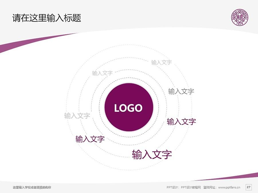 南开大学PPT模板下载_幻灯片预览图27