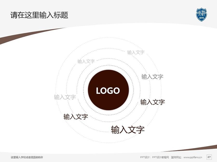 天津大学PPT模板下载_幻灯片预览图27