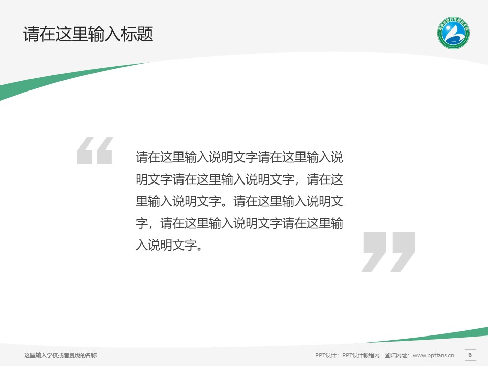 郑州信息科技职业学院PPT模板下载_幻灯片预览图6